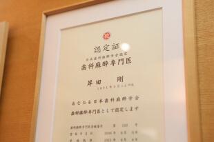 日本歯科麻酔学会専門医
