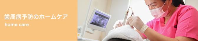 歯周病予防のホームケア