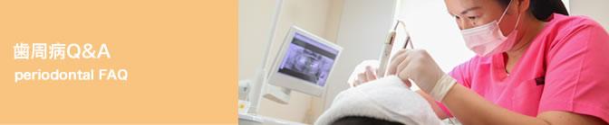 歯周病Q&A