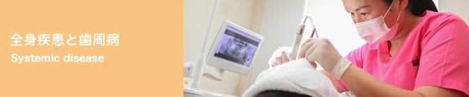 全身疾患と歯周病